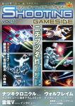 シューティングゲームサイド Vol.11-電子書籍