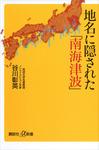 地名に隠された「南海津波」-電子書籍