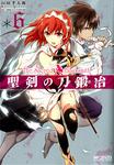 聖剣の刀鍛冶(ブラックスミス) 6-電子書籍