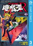 遊☆戯☆王R 3-電子書籍