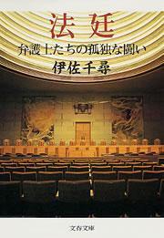 法廷 弁護士たちの孤独な闘い-電子書籍