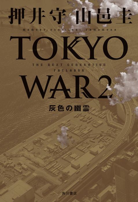 THE NEXT GENERATION パトレイバー TOKYO WAR 2 灰色の幽霊拡大写真