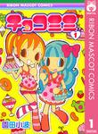 チョコミミ 1-電子書籍