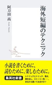 海外短編のテクニック-電子書籍