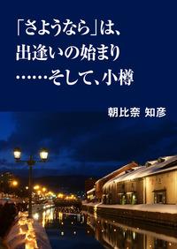 「さようなら」は、出逢いの始まり……そして、小樽-電子書籍