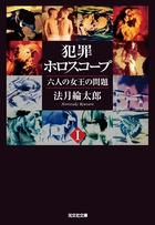 探偵・法月綸太郎(光文社文庫)