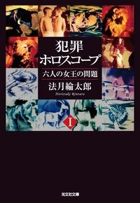 犯罪ホロスコープI 六人の女王の問題-電子書籍