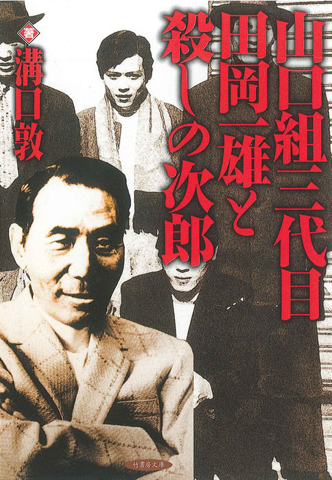 山口組三代目田岡一雄と殺しの次郎拡大写真