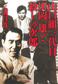 山口組三代目田岡一雄と殺しの次郎-電子書籍