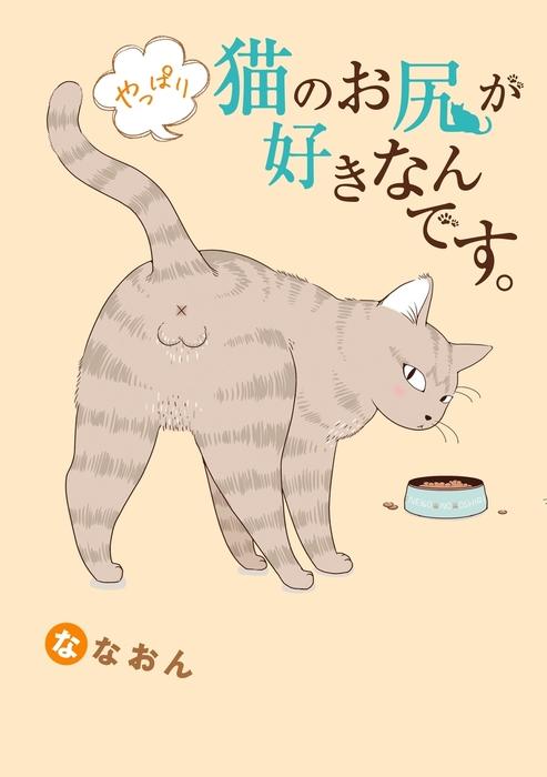 やっぱり猫のお尻が好きなんです。拡大写真