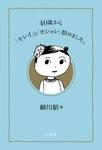 40歳から「キレイ」と「オシャレ」始めました。-電子書籍