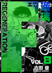 F REGENERATION 瑠璃 8巻-電子書籍
