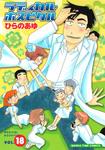 ラディカル・ホスピタル 18巻-電子書籍