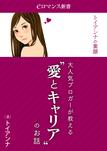 """er-トイアンナの素顔 大人気ブロガーが教える""""愛とキャリア""""のお話-電子書籍"""