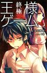双葉社ジュニア文庫 王様ゲーム 終極-電子書籍