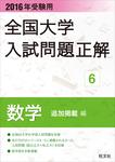 2016年受験用 全国大学入試問題正解 数学(追加掲載編)-電子書籍