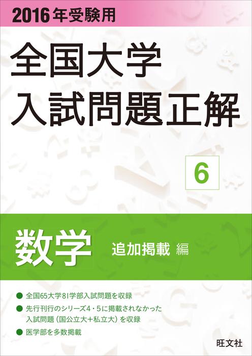 2016年受験用 全国大学入試問題正解 数学(追加掲載編)拡大写真