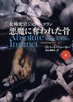 悪魔に奪われた骨(上)-電子書籍