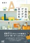 日用品のアイデアBOOK-電子書籍
