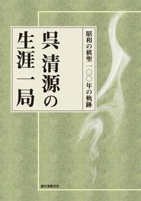 呉清源の生涯一局-電子書籍