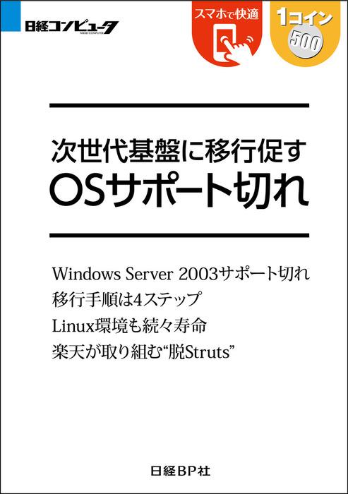 次世代基盤に移行促す OSサポート切れ(日経BP Next ICT選書)拡大写真