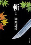 斬(ざん)-電子書籍