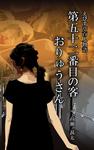 えびす亭百人物語 第五十二番目の客 おりゅうさん-電子書籍