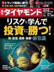 週刊ダイヤモンド 16年11月26日号-電子書籍