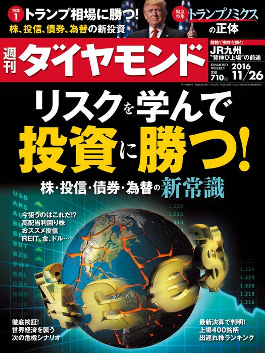 週刊ダイヤモンド 16年11月26日号-電子書籍-拡大画像