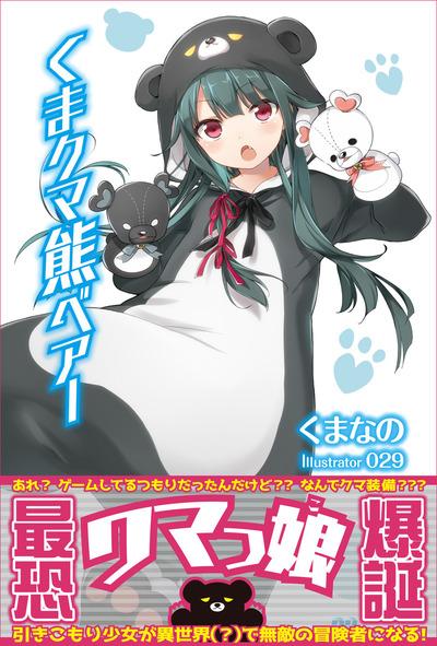 くま クマ 熊 ベアー-電子書籍