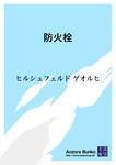 防火栓-電子書籍
