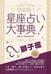 決定版!星座占い大事典 獅子座-電子書籍
