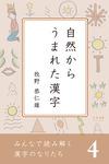 みんなで読み解く漢字のなりたち 自然からうまれた漢字-電子書籍