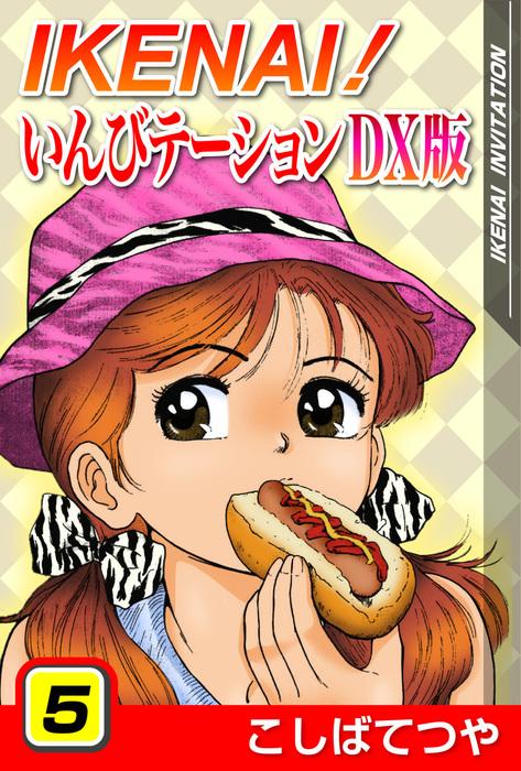 IKENAIいんびテーションDX版 5巻拡大写真