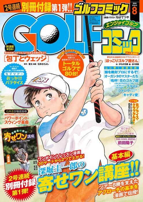 GOLFコミック 2015年8月号拡大写真