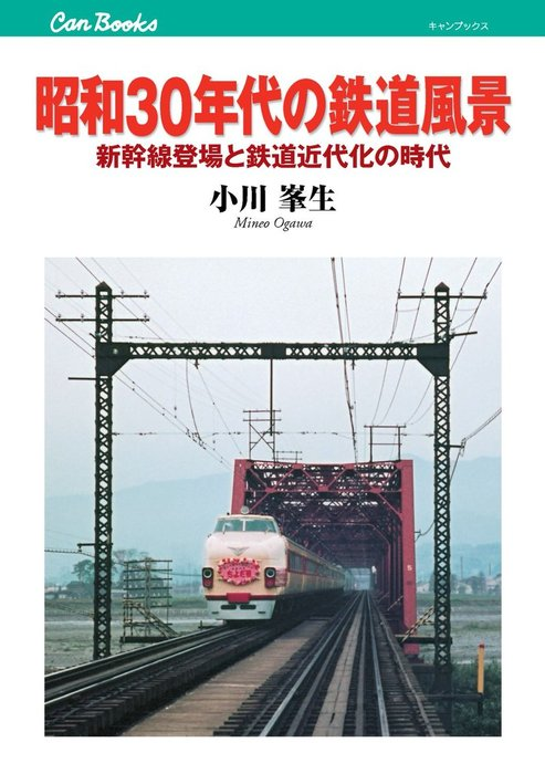 昭和30年代の鉄道風景拡大写真
