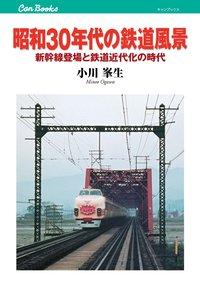 昭和30年代の鉄道風景-電子書籍