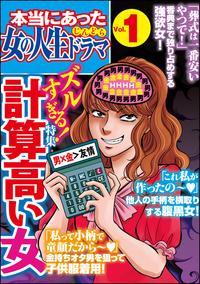 本当にあった女の人生ドラマズルすぎる!計算高い女 Vol.1