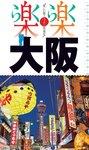 楽楽 大阪(2016年版)-電子書籍