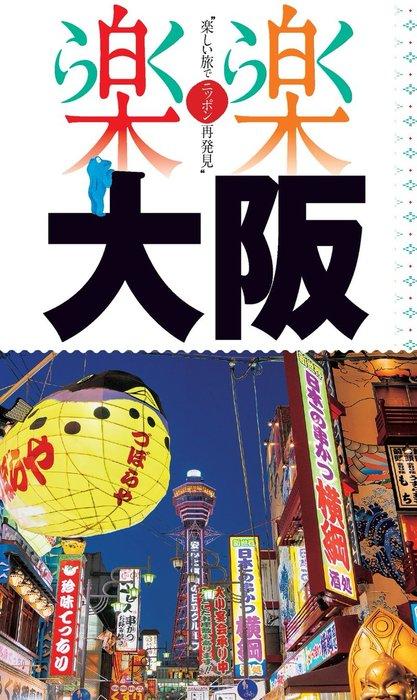 楽楽 大阪(2016年版)拡大写真