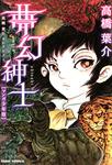 高橋葉介セレクション 夢幻紳士(マンガ少年版)-電子書籍