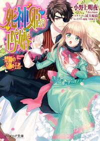 死神姫の再婚19 -禁断の奇跡の王者--電子書籍