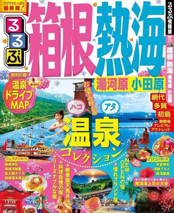 るるぶ箱根 熱海 湯河原 小田原(2016年版)拡大写真