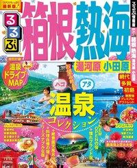 るるぶ箱根 熱海 湯河原 小田原(2016年版)-電子書籍