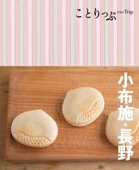 ことりっぷ 小布施・長野-電子書籍