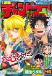 週刊少年チャンピオン2016年46号-電子書籍