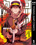 【20%OFF】ゴールデンカムイ【期間限定1~8巻セット】-電子書籍