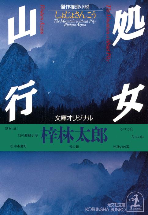 処女山行-電子書籍-拡大画像