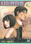 幻影博覧会 (4)-電子書籍