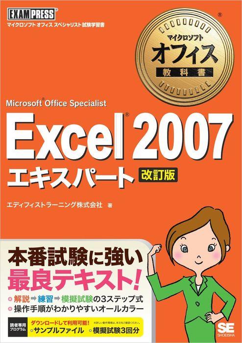 マイクロソフトオフィス教科書 Excel 2007 エキスパート(Microsoft Office Specialist)改訂版拡大写真
